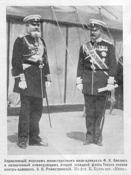 Адмирал ф к аведан и з п