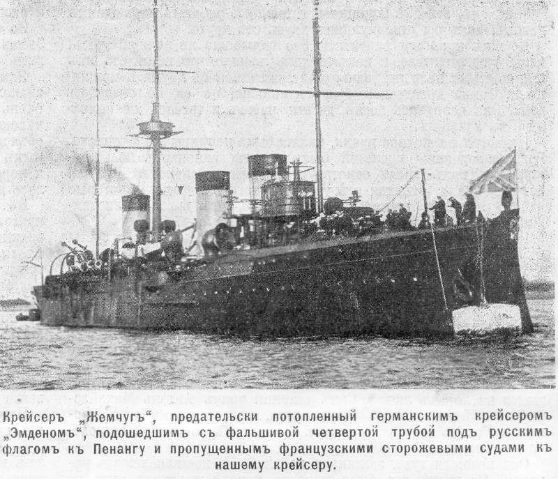 Российский легкий крейсер «Жемчуг»