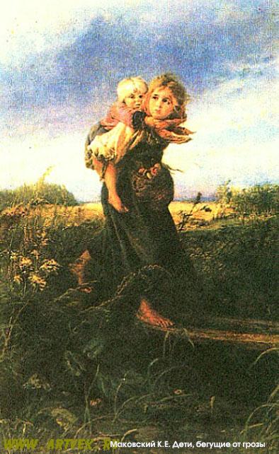 к.е. маковский дети бегущие от грозы