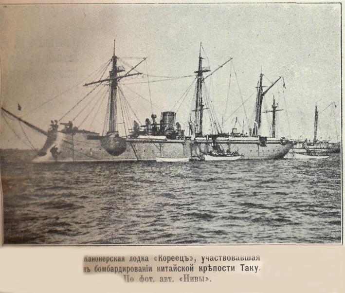 Русско японская война русская