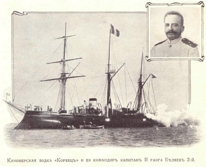 1905 канонерская лодка