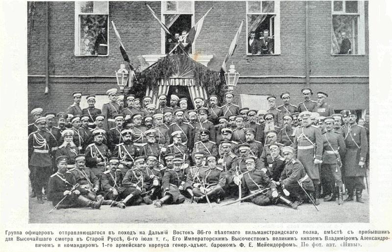 Русско-японская война 1904-1905 г.г. Люди войны. . Рядовой Илья Горошкин,