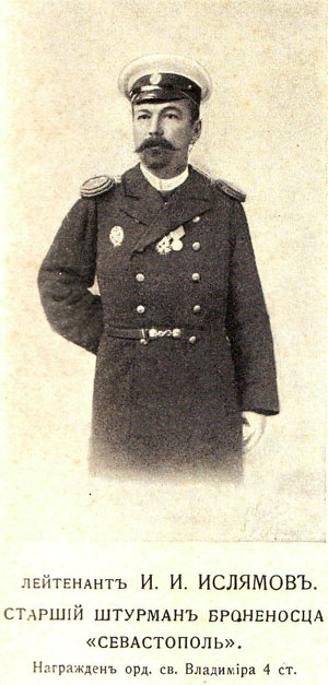 русско-японская война, люди войны  - лейтенант Ислямов штурман броненосца Севастополь
